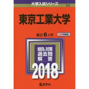 出版社:教学社 発行年月:2017年06月 シリーズ名等:大学入試シリーズ 52 キーワード:赤本