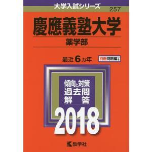 出版社:教学社 発行年月:2017年06月 シリーズ名等:大学入試シリーズ 257 キーワード:赤本