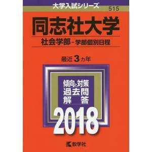 出版社:教学社 発行年月:2017年06月 シリーズ名等:大学入試シリーズ 515 キーワード:赤本
