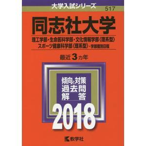 出版社:教学社 発行年月:2017年06月 シリーズ名等:大学入試シリーズ 517 キーワード:赤本