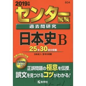 センター試験過去問研究 日本史B 2019年版