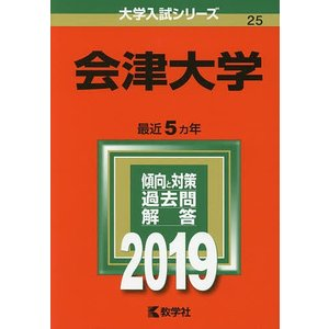 出版社:教学社 発行年月:2018年10月 シリーズ名等:大学入試シリーズ 25 キーワード:赤本
