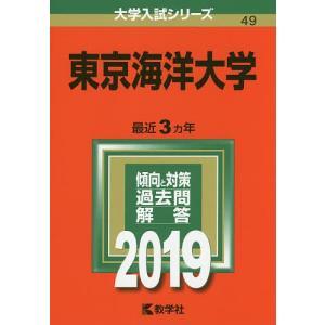 出版社:教学社 発行年月:2018年10月 シリーズ名等:大学入試シリーズ 49 キーワード:赤本