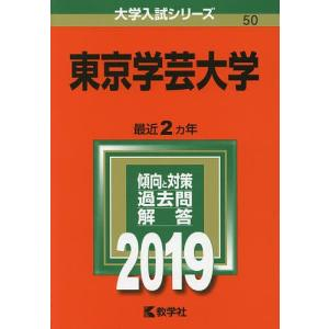 出版社:教学社 発行年月:2018年10月 シリーズ名等:大学入試シリーズ 50 キーワード:赤本
