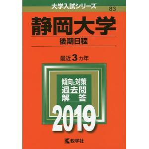 出版社:教学社 発行年月:2018年09月 シリーズ名等:大学入試シリーズ 83 キーワード:赤本
