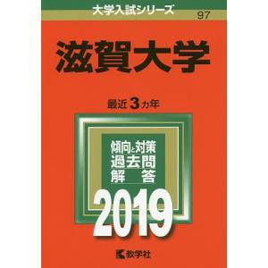 出版社:教学社 発行年月:2018年09月 シリーズ名等:大学入試シリーズ 97 キーワード:赤本