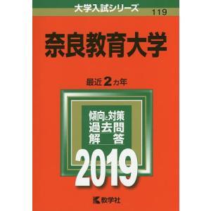 出版社:教学社 発行年月:2018年10月 シリーズ名等:大学入試シリーズ 119 キーワード:赤本