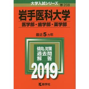 岩手医科大学 医学部・歯学部・薬学部 2019年版