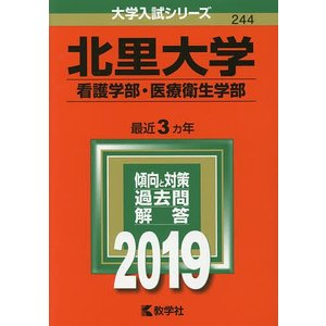 出版社:教学社 発行年月:2018年08月 シリーズ名等:大学入試シリーズ 244 キーワード:赤本