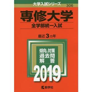専修大学 全学部統一入試 2019年版
