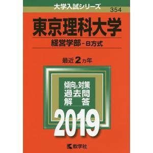 出版社:教学社 発行年月:2018年08月 シリーズ名等:大学入試シリーズ 354 キーワード:赤本