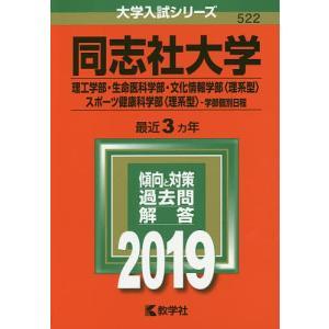 出版社:教学社 発行年月:2018年06月 シリーズ名等:大学入試シリーズ 522 キーワード:赤本