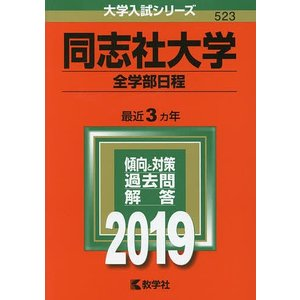出版社:教学社 発行年月:2018年06月 シリーズ名等:大学入試シリーズ 523 キーワード:赤本