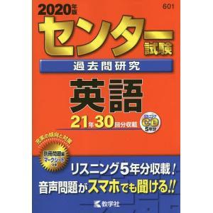 センター試験過去問研究 英語 2020年版|bookfan