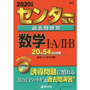 センター試験過去問研究 数学1・A/2・B 2020年版|bookfan