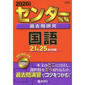 センター試験過去問研究 国語 2020年版|bookfan