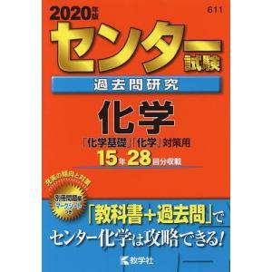 センター試験過去問研究 化学「化学基礎」「化学」対策用 2020年版|bookfan