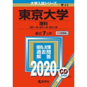 東京大学 理科 理科一類・理科二類・理科三類 2020年版