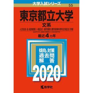 東京都立大学 文系 人文社会・法・経済経営〈一般区分〉・都市環境〈都市政策科学科文系区分〉学部 2020年版