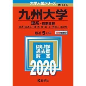 出版社:教学社 発行年月日:2019年07月20日 シリーズ名等:'20 大学入試シリーズ 144 ...