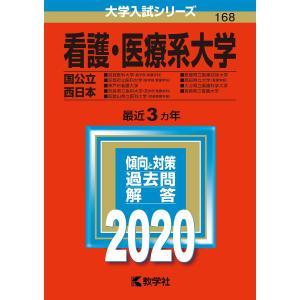 看護・医療系大学 国公立 西日本 2020年版