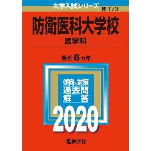 出版社:教学社 発行年月:2019年06月 シリーズ名等:大学入試シリーズ 173 キーワード:赤本