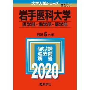 岩手医科大学 医学部・歯学部・薬学部 2020年版