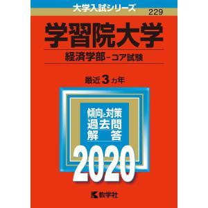 出版社:教学社 発行年月:2019年07月 シリーズ名等:大学入試シリーズ 229 キーワード:赤本