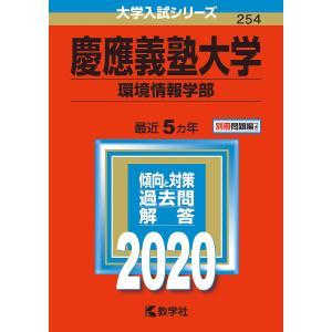 出版社:教学社 発行年月:2019年06月 シリーズ名等:大学入試シリーズ 254 キーワード:赤本