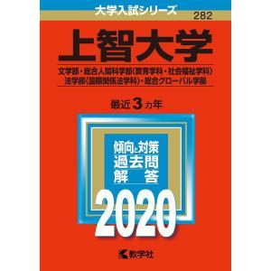 出版社:教学社 発行年月:2019年06月 シリーズ名等:大学入試シリーズ 282 キーワード:赤本