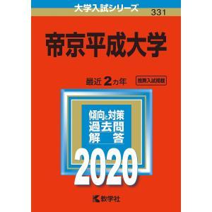 出版社:教学社 発行年月日:2019年07月10日 シリーズ名等:'20 大学入試シリーズ 331 ...