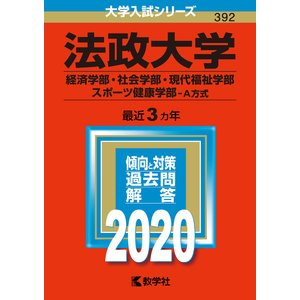 法政大学 経済学部・社会学部・現代福祉学部 スポーツ健康学部-A方式 2020年版の商品画像|ナビ