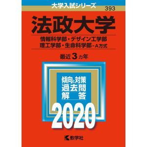 法政大学 情報科学部 デザイン工学部 理工学部 生命科学部 A方式 2020年版