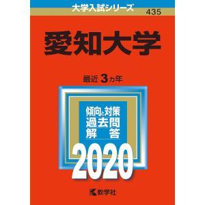 愛知大学 2020年版の商品画像|ナビ