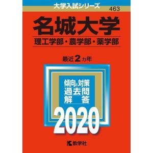 名城大学 理工学部 農学部・薬学部 2020年版