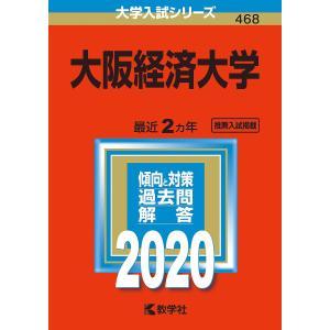 大阪経済大学 2020年版