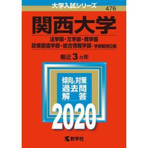関西大学 法学部・文学部 商学部・政策創造学部 総合情報学部 学部個別日程 2020年版