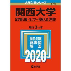 関西大学 全学部日程・センター利用入試〈中期〉 2020年版