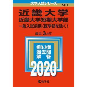 近畿大学 近畿大学短期大学部 一般入試前期 〈医学部を除く〉 2020年版
