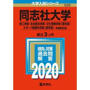 出版社:教学社 発行年月:2019年06月 シリーズ名等:大学入試シリーズ 520 キーワード:赤本