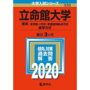 立命館大学 理系-全学統一方式 学部個別配点方式 薬学方式 2020年版