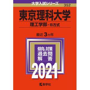 東京理科大学 理工学部 B方式 2021年版|bookfan