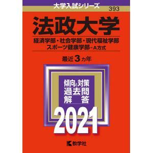 法政大学 経済学部・社会学部・現代福祉学部 スポーツ健康学部 A方式 2021年版|bookfan