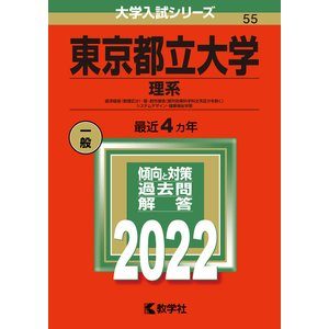 東京都立大学 理系 経済経営〈数理区分〉・理・都市環境〈都市政策科学科文系区分を除く〉 システムデザイン・健康福祉学部 2022年版|bookfan