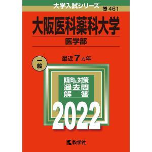 大阪医科薬科大学 医学部 2022年版|bookfan