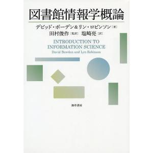 図書館情報学概論 / デビッド・ボーデン / リン・ロビンソン / 田村俊作