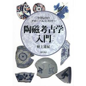 〔予約〕陶磁考古学入門 / 野上建紀|bookfan