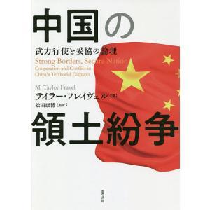 中国の領土紛争 武力行使と妥協の論理の商品画像|ナビ