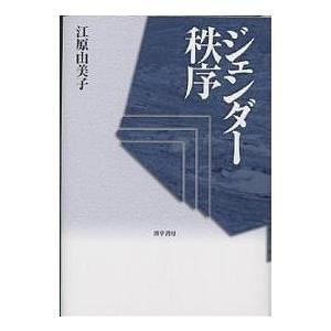 ジェンダー秩序 / 江原由美子