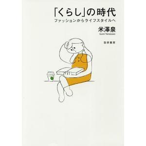 「くらし」 の時代 ファッションからライフスタイルへ/米澤泉の商品画像|ナビ